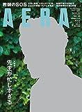 AERA(アエラ) 2016年 8/22 号 [雑誌]