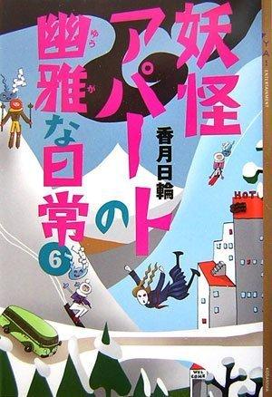妖怪アパートの幽雅な日常 6 (YA! ENTERTAINMENT)