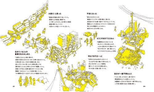 地震イツモノート阪神淡路大震災の被災者167人にきいたキモチの防災