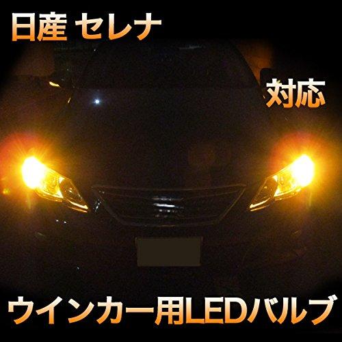 LEDウインカー 日産 セレナ対応 4点セット B01NCQ5I1H