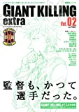 Giant Killing departure football entertainment magazine GIANT KILLING extra Vol.02 (Kodansha MOOK) (2010) ISBN: 4063794865 [Japanese Import]
