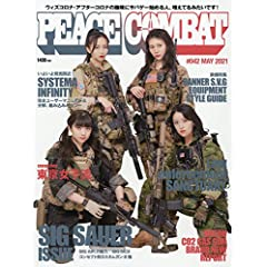 PEACE COMBAT 最新号 サムネイル