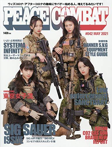 PEACE COMBAT 最新号 表紙画像
