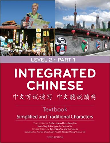 Integrated Chinese: Level 2, Part 1 (Simplified and Traditional Character) Textbook (Chinese Edition) (Chinese) 3rd Edition