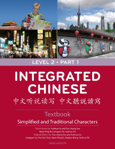 (Integrated Chinese: Level 2, Part 1 (Simplified and Traditional Character) Textbook (Chinese Edition) (Chinese and English Edition))