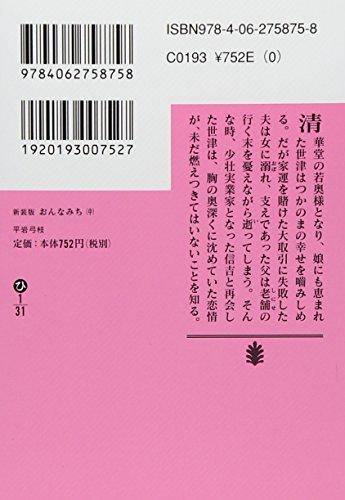 New Edition Onna Michi (in) (Kodansha Paperback) (2007) ISBN: 406275875X [Japanese Import]