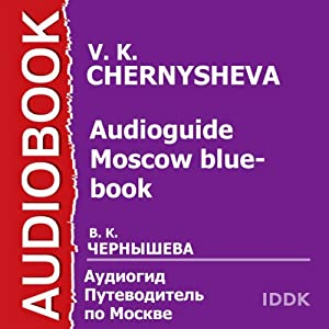 AudioGuide: Moscow Blue-Book, Kremlin, Red Square, Historic Centre [Russian Edition] Audiobook