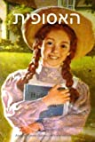 Anne of Green Gables (Hebrew edition)