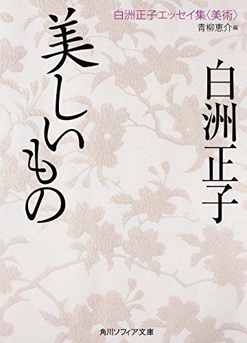 美しいもの 白洲正子エッセイ集(美術) (角川ソフィア文庫)