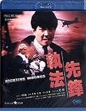 Righting Wrongs Blu-Ray (Region A) (English Subtitled) Yuen Biao