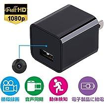 隠しカメラ ACアダプター型カメラ 超小型カメラ 高画質防犯監視ビ...