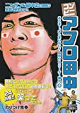 Convenience store Afro Tanaka Alhama over, Tanaka? Paddle's it! (My First Big) (2010) ISBN: 4091072704 [Japanese Import]