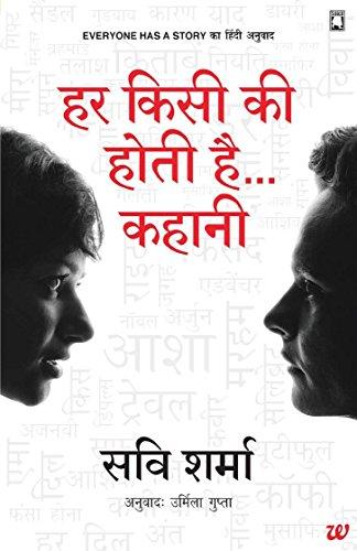 Everyone has a Story: Har Kisi Ki Hoti Hai…Kahani