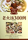 300 recipes for Cantonese LAOHUO style soup (Chinese Edition)