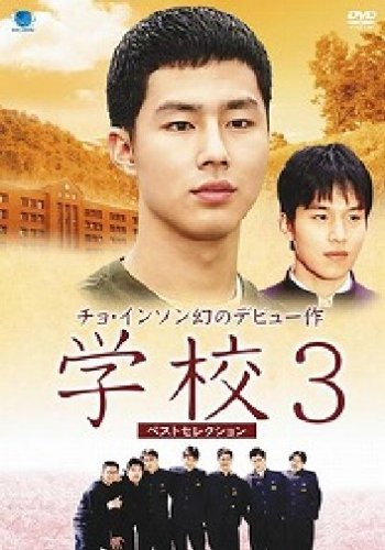 [DVD]学校3 ベストセレクション DVD-BOX
