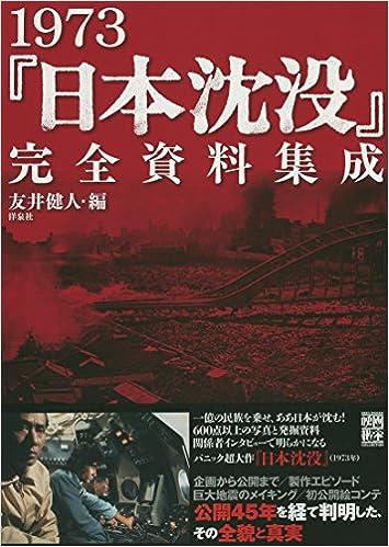 1973 日本沈没 完全資料集成 映画秘宝collection 友井 健人 本