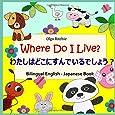Where Do I Live?  私のおうちはどこですか?Bilingual English-Japanese Book: 子供用英語-日本語バイリンガル本