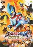Ultraman Ginga Dvd 2014