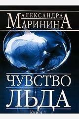 Chuvstvo lda: Kniga 1 Paperback