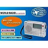 ELPA(エルパ) ワールドラジオ 短波・長波・FM・AM・AIR ER-C57WR