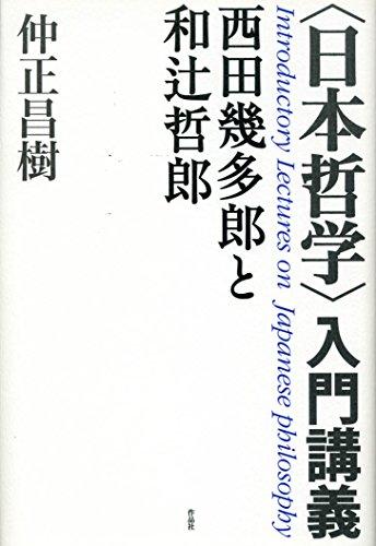 〈日本哲学〉入門講義