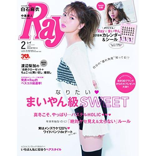 Ray 2018年2月号 画像