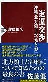 返還交渉 沖縄・北方領土の「光と影」 (PHP新書)