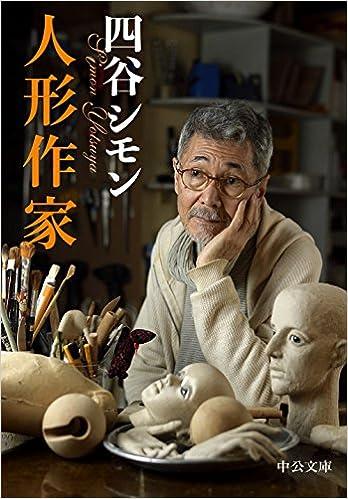 人形作家 (中公文庫) | 四谷 シモン |本 | 通販 | Amazon