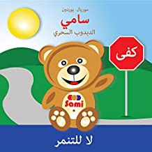 SAMI THE MAGIC BEAR - No To Bullying! ( Arabic ) سامي الدبدوب السحري لا للتنمر: (Full-Color Edition) (Arabic Edition)