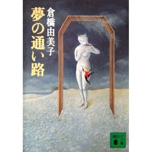 Yume no kayoiji [Japanese Edition]
