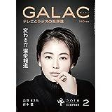 GALAC 2018年2月号