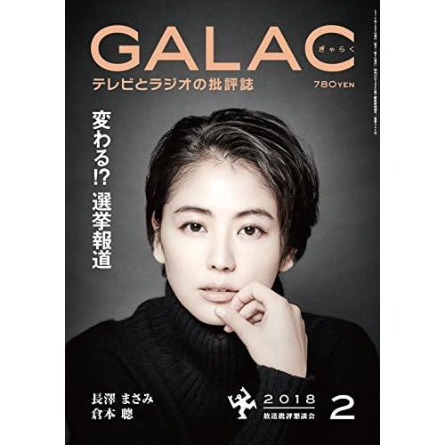 GALAC 2018年2月号 表紙画像