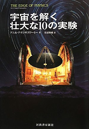Read Online Uchū o toku sōdaina 10 no jikken PDF
