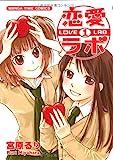 Love Lab [1]