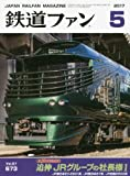 鉄道ファン 2017年 05 月号 [雑誌]
