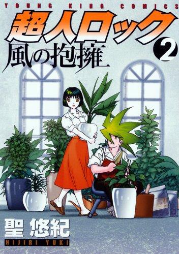 超人ロック風の抱擁 2 (ヤングキングコミックス)