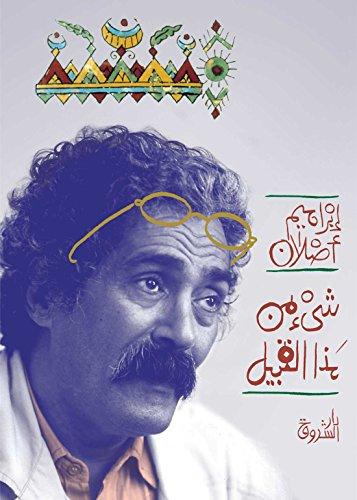شيء من هذا القبيل (Arabic Edition)