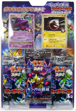 (Pokemon JAPANESE Card Game DPt Bonds to the End of Time Blister Special Set 3-Pack)