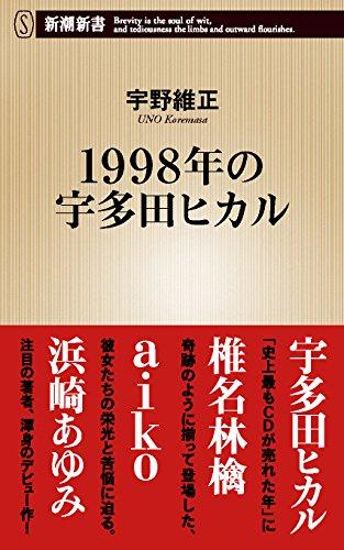 『1998年の宇多田ヒカル』音楽には今、言葉が足りない