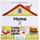 My First Bilingual Book–Home (English–Chinese)