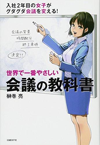 世界で一番やさしい会議の教科書