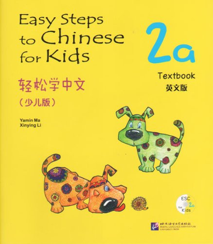 Easy Steps to Chinese for Kids 2A: Textbook (W/CD) (Chinese and English Edition)