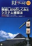 無線LANのしくみとシステム構築法―規格/電波伝搬/変復調/プロトコル/回線設計/干渉対策/産業応用など (RFワールド)