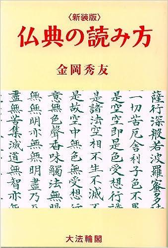 仏典の読み方 | 金岡 秀友 |本 |...