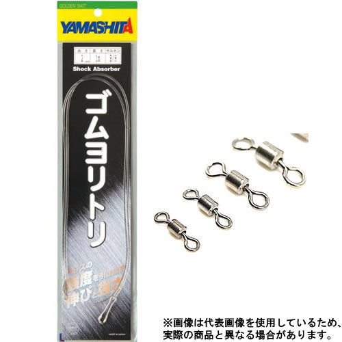 ヤマシタ(YAMASHITA)ゴムヨリトリR/RS2.5mm30cmQGRRS2530の画像