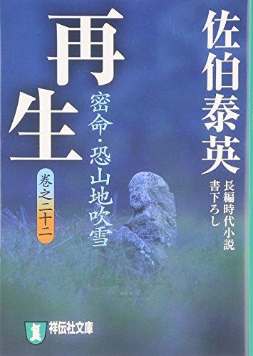 再生―密命・恐山地吹雪〈巻之二十二〉 (祥伝社文庫 さ 6-47)