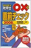 まる覚え社労士○×式直前チェック〈2008年版〉 (うかるぞ社労士シリーズ)