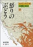 怒りのぶどう 下 (岩波文庫 赤 327-3)
