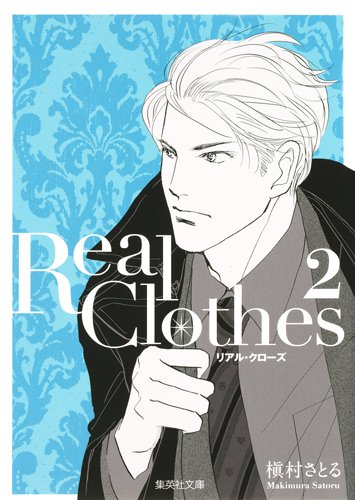 Real Clothes 2 (集英社文庫 ま 6-56)