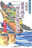 日振島 藤原純友財宝伝説の行方―知られざる宇和海